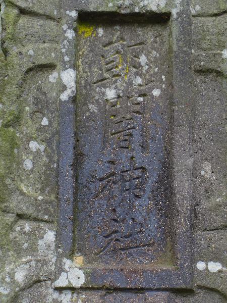 朝倉橘広庭2