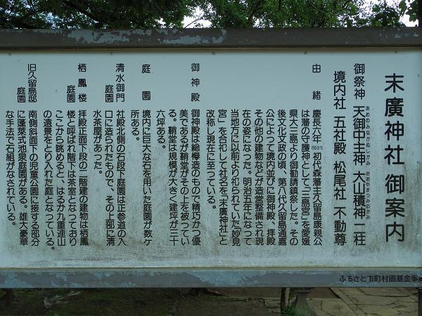 末廣神社17