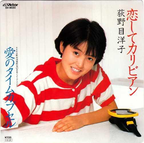荻野目洋子 - 恋してカリビアン Front