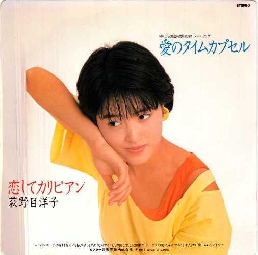 荻野目洋子 - 恋してカリビアン Back
