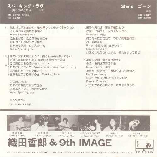 織田哲郎 - スパーキング・ラヴ Back