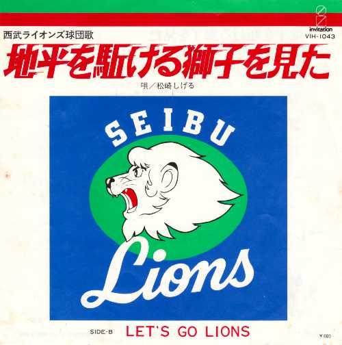 松崎しげる - 地平を駈ける獅子を見た Front