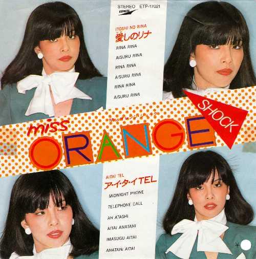 Missオレンジ・ショック - 愛しのリナ Front