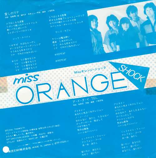 Missオレンジ・ショック - 愛しのリナ Back