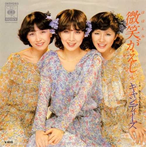 キャンディーズ - 微笑がえし Front