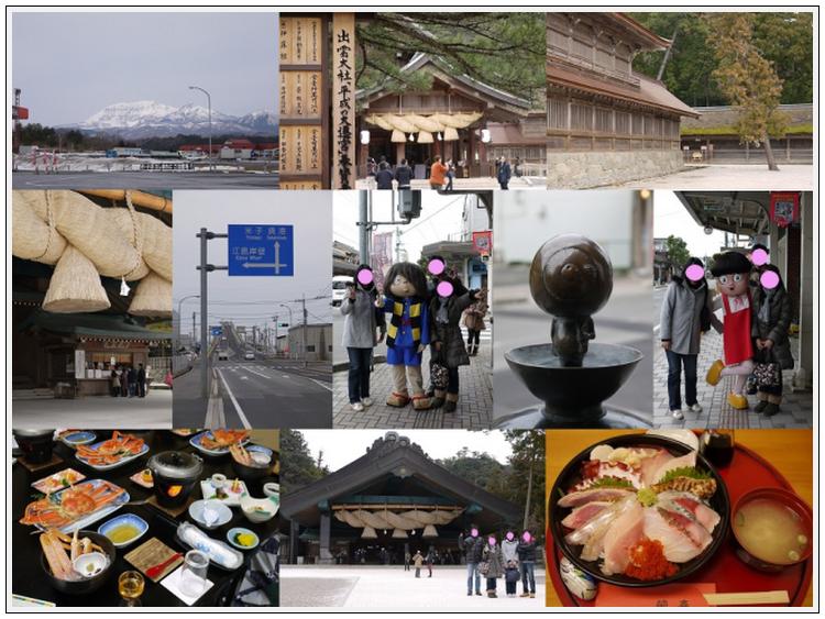 2014年3月4~5日 皆生温泉旅行