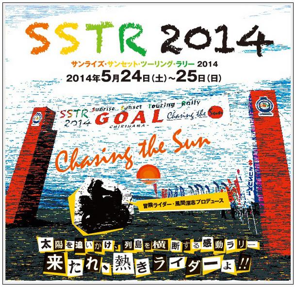 SSTR2014 5月24~25日開催