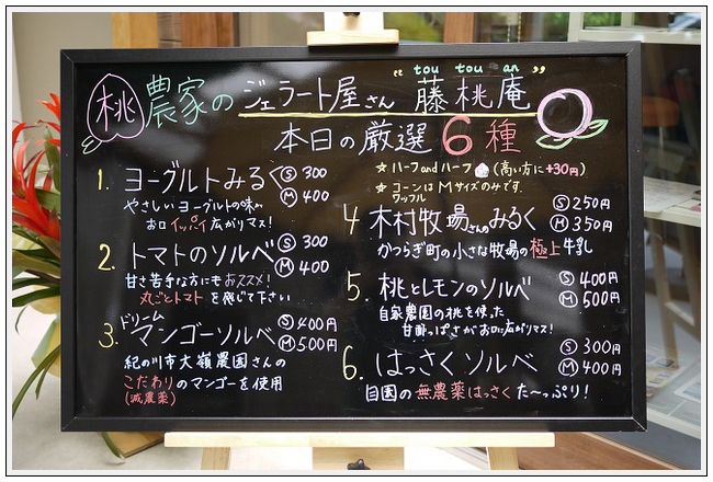 2014年6月3日 藤桃庵 (3)
