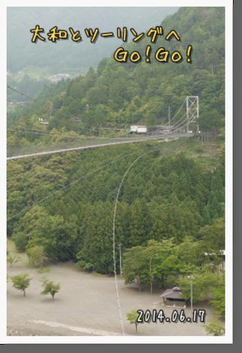 2014年6月17日 十津川ツーリング