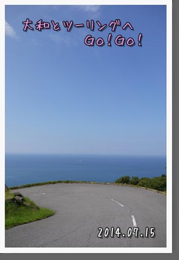 2014年7月15日 日の岬ツーリング (7)