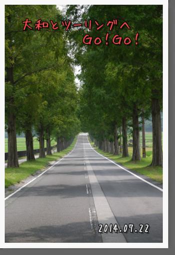 2014年7月22日 琵琶湖一周ツーリング (23)