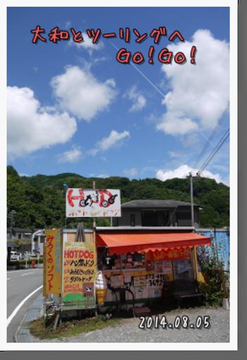 2014年8月5日 美里・紀美野方面ツーリング (27)