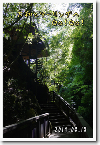 2014年8月18日 蜻蛉の滝ラーメンツー