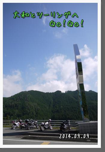 2014年9月9日 三重県とりいち (20)