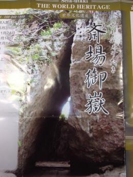 Saijou_convert_20140328083301.jpg
