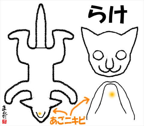 #256_8_らけ