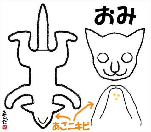 #256_9_おみ