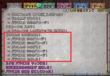 DQXGame 2014-08-14 18-06-19-741