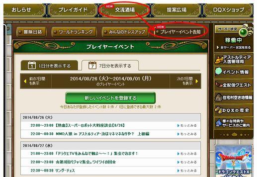 2014-08-26イベント告知