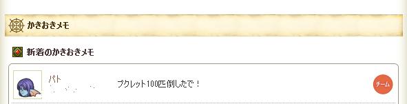 20140830書置き