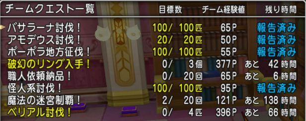 DQXGame 2014-09-04 11-35-43-214