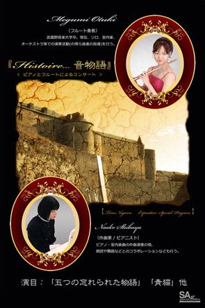Histoire 音物語 web01