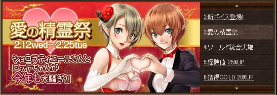愛の精霊祭2014