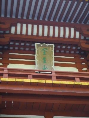 2014奈良2−10