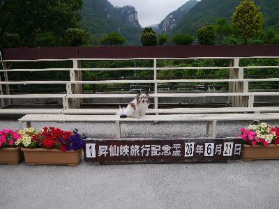 昇仙峡2−19