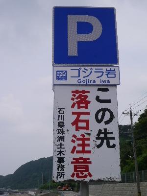 能登2−3