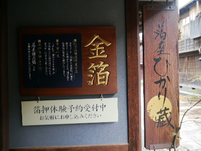 金沢2−10