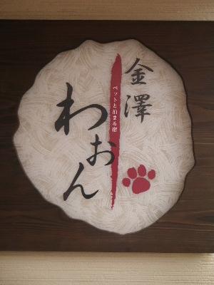 金沢2−11