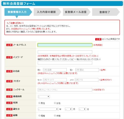 ゲットマネー 登録手順 1