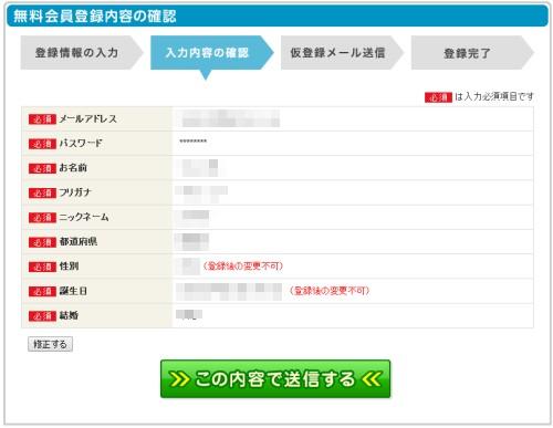 ゲットマネー 登録手順 3