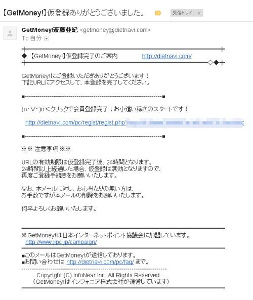 ゲットマネー 登録手順 4