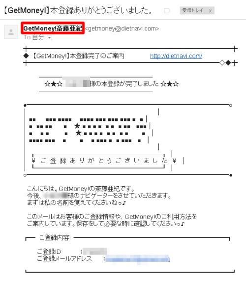 ゲットマネー 登録手順 5