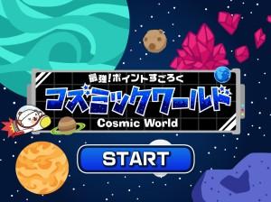 ゲットマネー コズミックワールド3