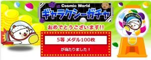 ゲットマネー コズミックワールド9