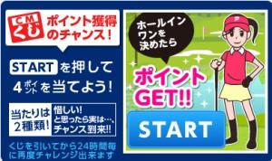 ゲットマネー CMくじ 2