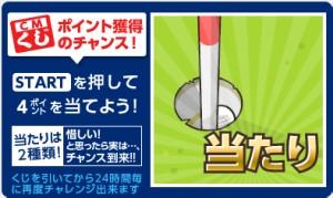 ゲットマネー CMくじ 4