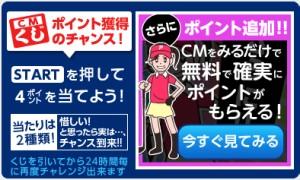 ゲットマネー CMくじ 5