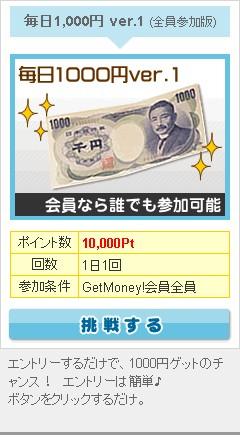ゲットマネー 毎日1,000円 ver1 1