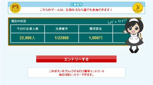 ゲットマネー 毎日1,000円 ver1 2