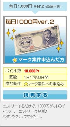 ゲットマネー 毎日1,000円 ver2 1