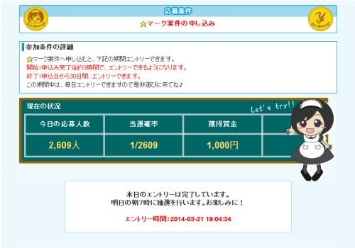 ゲットマネー 毎日1,000円 ver2 2