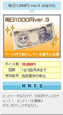 ゲットマネー 毎日1,000円 ver3 1