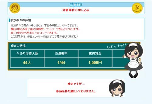 ゲットマネー 毎日1,000円 ver3 2