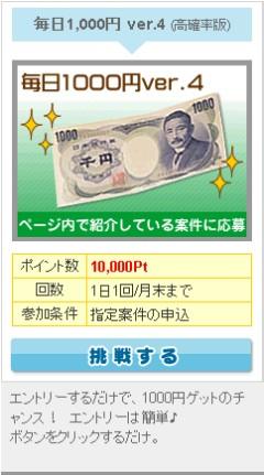 ゲットマネー 毎日1,000円 ver1 4 1