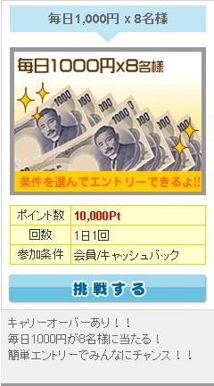 ゲットマネー 毎日1,000円 ver5 1