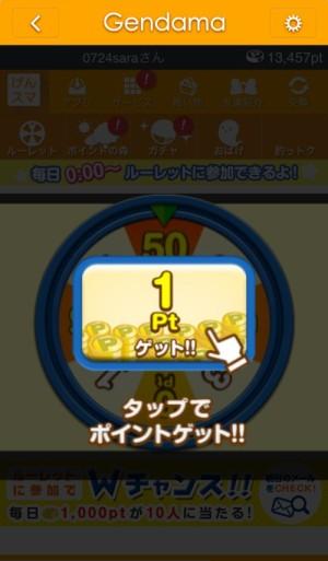げんスマ 6